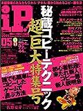 iP ! (アイピー) 2005年 05月号