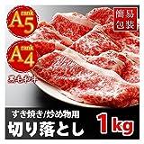 『A4/A5ランク 牛肉 和牛 切り落とし 1kg(250g×4)』 訳あり 国産黒毛和牛 すき焼き すきやき 端っこ お歳暮ギフトにも