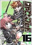 はやて×ブレード 16 (ヤングジャンプコミックス)