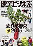 """農業ビジネスマガジン vol.8 (""""強い農業"""