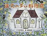 版画絵本宮沢賢治 注文の多い料理店