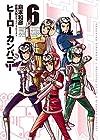 ヒーローカンパニー 第6巻