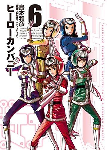 ヒーローカンパニー(6) (ヒーローズコミックス)