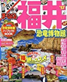 まっぷる 福井 恐竜博物館 '17 (まっぷるマガジン)