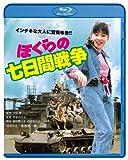 ぼくらの七日間戦争 ブルーレイ [Blu-ray]