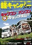 軽キャンパーfan vol.14 (ヤエスメディアムック411)