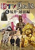 新TV見仏記6 福井・越前編[DVD]