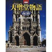 図説 大聖堂物語―ゴシックの建築と美術 (ふくろうの本)