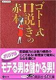 ゴトー式口説きの赤本 (講談社プラスアルファ文庫)