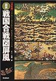 図説・戦国合戦図屏風―決定版 (歴史群像シリーズ)