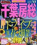 まっぷる千葉・房総'11 (マップルマガジン)
