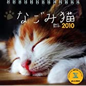 2010週めくり なごみ猫(Yama-kei Calendar)
