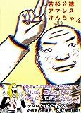 アマレスけんちゃん (KCデラックス ヤングマガジン)