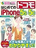 はじめてのドコモiPhone5s/5c (アスペクトムック)