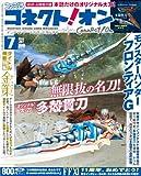 月刊ファミ通コネクト!オン 2013年 7月号 [雑誌]