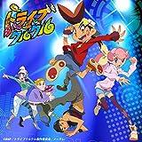「トライブクルクル」オリジナルサウンドトラック -Dance Side-