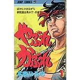 やぶれかぶれ(1) (ジャンプコミックス)