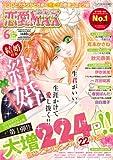 恋愛 LOVE MAX (ラブマックス) 2012年 06月号 [雑誌]