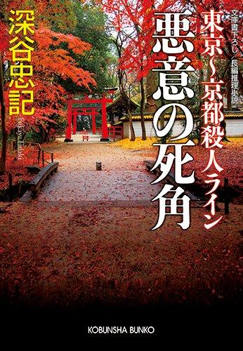 悪意の死角: 東京~京都殺人ライン (光文社文庫)