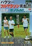 ハウツー フルマラソン完走 目指せホノルル! [DVD]