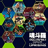 "魂斗羅クロニクル Vol.1 coupling with ""HARD CORPS:UPRISING"" - EGG MUSIC RECORDS"
