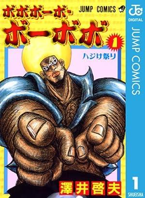 ボボボーボ・ボーボボ DVD-BOX