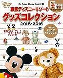 東京ディズニーリゾート グッズコレクション 2015-2016 (My Tokyo Disney Resort)