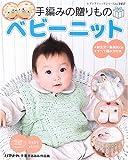 手編みの贈りものベビーニット―新生児~身長80cm*すべて編み方付き (レディブティックシリーズ―ニット (2457))