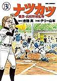 ナツカツ 職業・高校野球監督 3 (ビッグコミックス)