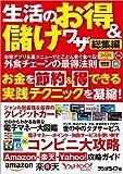 生活のお得&儲けワザ 総集編