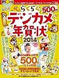 らくらくデジカメ年賀状2014 (100%ムックシリーズ)