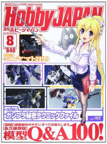 Hobby JAPAN (ホビージャパン) 2013年 08月号 [雑誌]