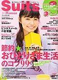 Suits (スーツ) (DIME2014年4月号増刊)