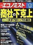エコノミスト 2015年 6/23 号 [雑誌]