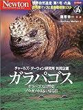 ガラパゴス―ガラパゴス自然史/ゾウガメが島に帰る日 (ニュートンムック)