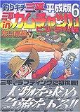 釣りキチ三平 平成版(6)三平inカムチャツカ ビストラヤ川編 (KCDX (1975))