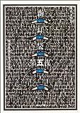 新耳袋―現代百物語〈第5夜〉 (角川文庫)