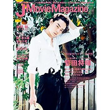J Movie Magazine(ジェイムービーマガジン) Vol.12 (パーフェクト・メモワール)【菅田将暉総力特集】