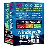 修復・パソコン復活 2