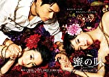 蜜の味~A Taste Of Honey~ 完全版 BD-BOX [Blu-ray]
