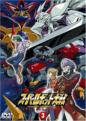 スーパーロボット大戦 ORIGINAL GENERATION THE ANIMATION 3 [DVD]