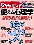 週刊 ダイヤモンド 2008年 11/8号 [雑誌]
