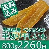 べにはるか ほしいも(干し芋、干しいも、乾燥芋)800g 茨城県産【国産】
