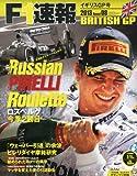 F1 (エフワン) 速報 2013年 7/11号 [雑誌]