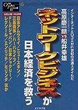 ネットワークビジネスは日本経済を救う (One Plus Book)