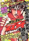 グラップラー刃牙 地下闘技場編2 (秋田トップコミックスW)