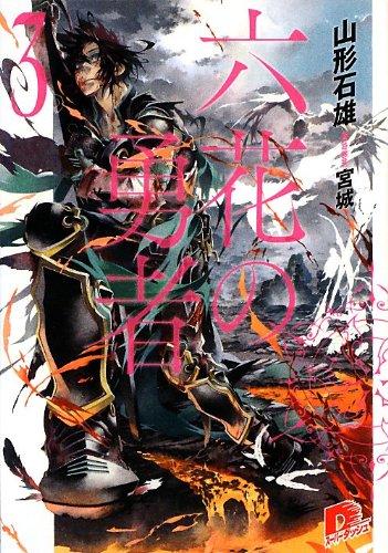 六花の勇者 3 (六花の勇者シリーズ) (集英社スーパーダッシュ文庫)