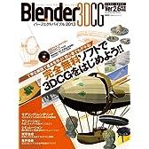 Blender 3DCG パーフェクトバイブル2013 (100%ムックシリーズ)