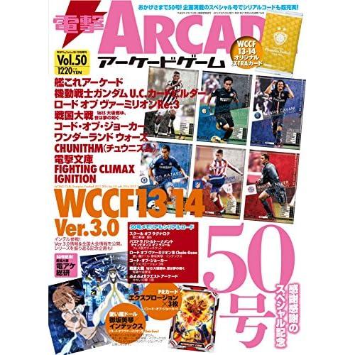 電撃ARCADE (アーケード) ゲーム Vol.50 2015年 10/13号 [雑誌]