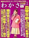 わかさ 2007年 02月号 [雑誌]